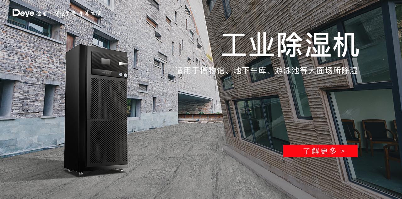 浙江博物馆除湿机