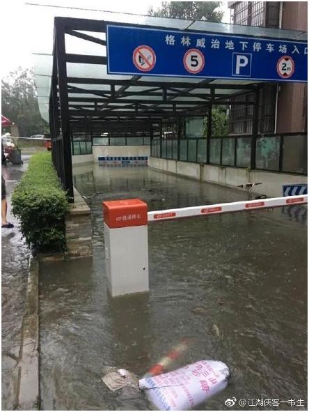 台风山神将复活 安比直奔江浙沪 暴风雨下谨防地下空间变水库
