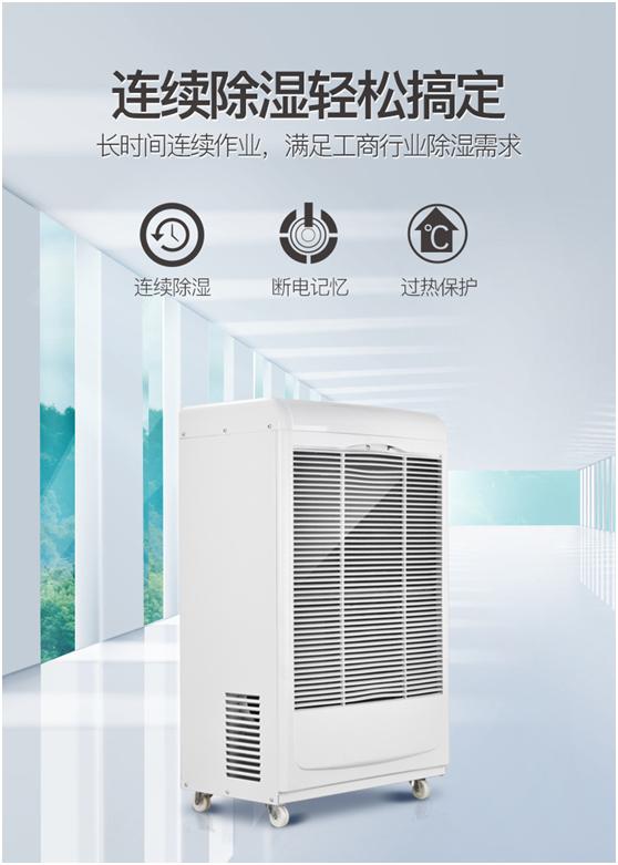 高湿度时控制室内相对湿度