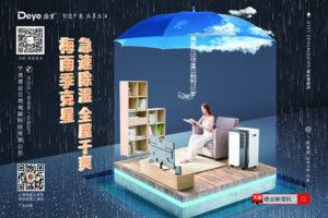 梅雨季,家成为水帘洞?