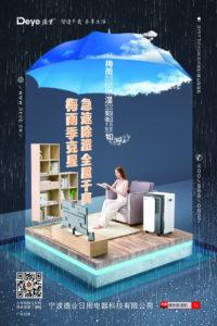 梅雨季,房间潮湿发霉怎么办